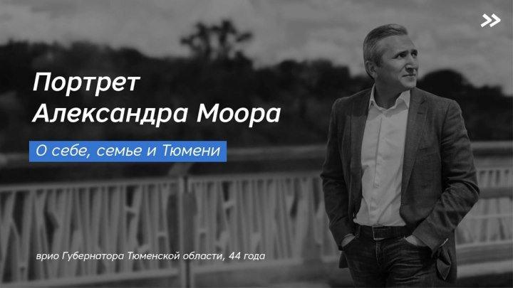 Портрет Александра Моора