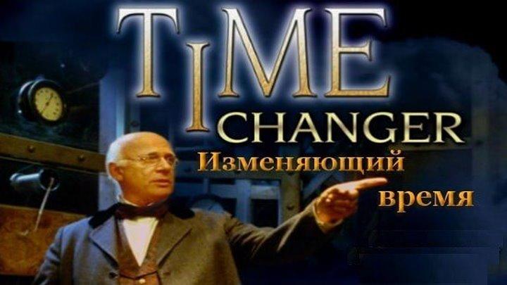 Изменяющий время (США, 2002) ..... (фантастика, фэнтези, драма)