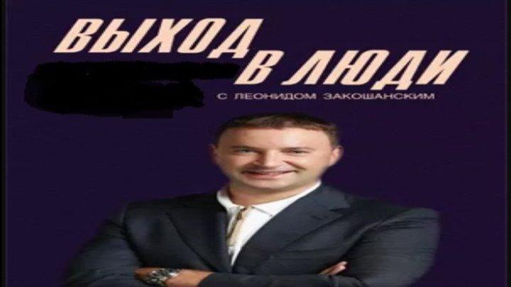 Выход в люди / Выпуск 21, 01/03/2019 (телешоу) HD