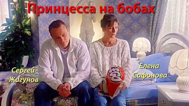 🎥 Принцесса на бобах (Россия, Украина\HD1О8Оi) Мелодрама \ 1997г • Елена Сафона и др...