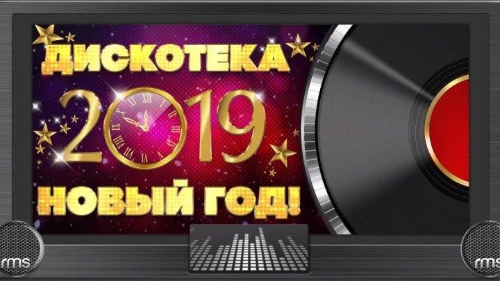 ☃ДИСКОТЕКА❄С НОВЫМ ГОДОМ 2019!❄