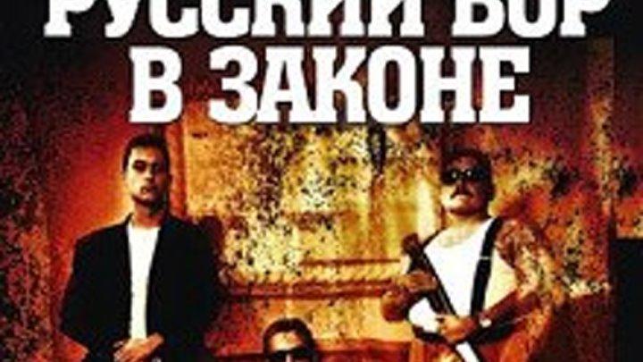 Русский вор в законе (2010) боевик, криминал