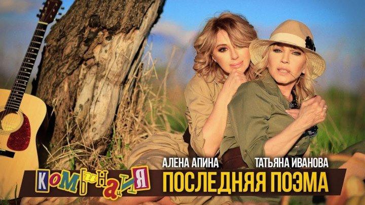..Алёна Апина & Татьяна Иванова — Последняя поэма...