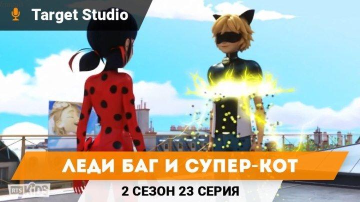 Леди Баг и Супер-Кот 2 сезон 23 серия - Фрозер | НА РУССКОМ