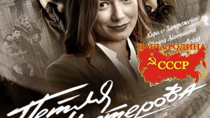 Петля Нестерова 5-8 серии