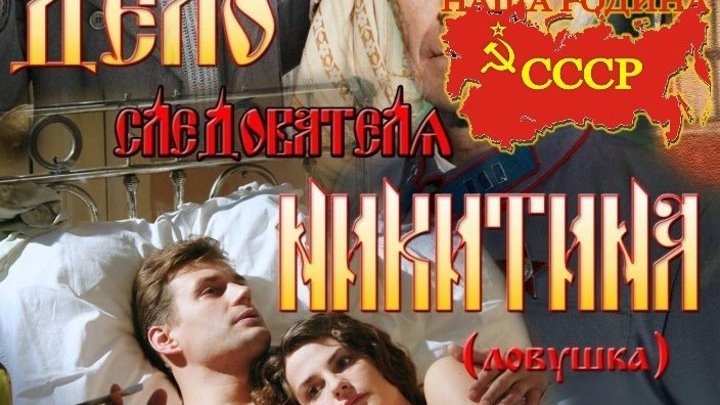 Дело следователя Никитина 5-8 серии