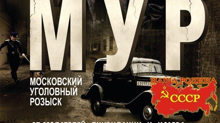 МУР Третий фронт 1 серия Криминал