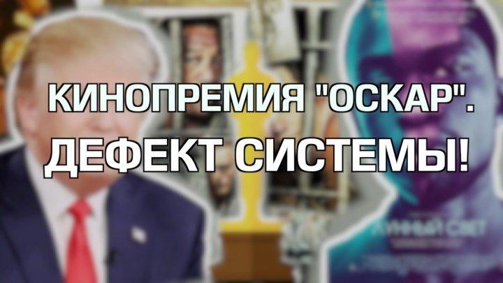 """Кинопремия """"Оскар"""". Дефект системы!"""