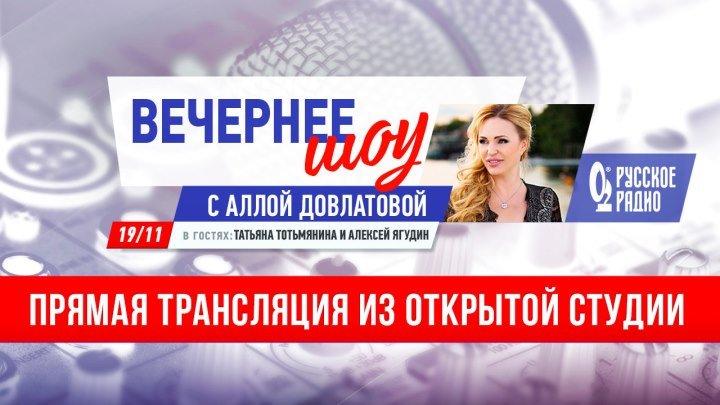 Татьяна Тотьмянина и Алексей Ягудин в «Вечернем шоу Аллы Довлатовой»