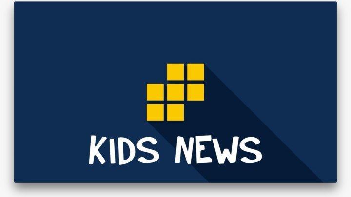 Kids News. Выпуск 3