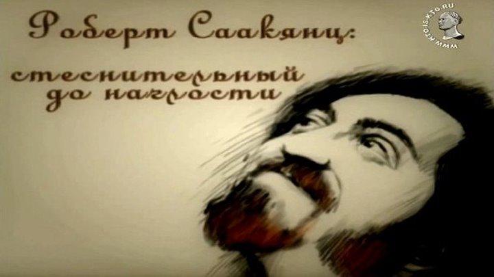 Роберт Саакянц: стеснительный до наглости. 2009