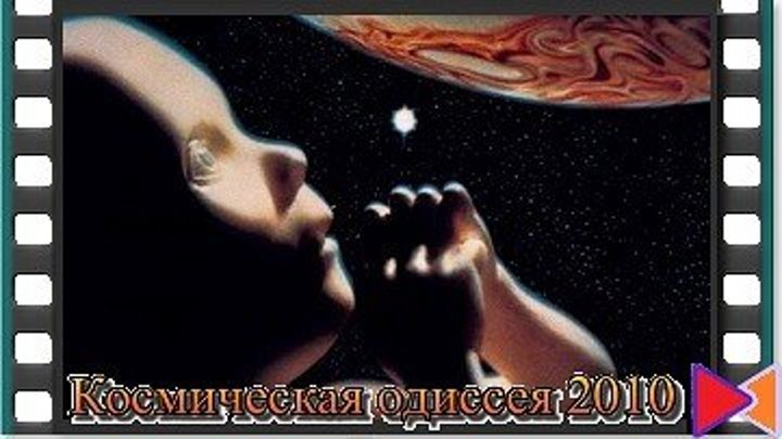 Космическая одиссея 2010 [2010] (1984)