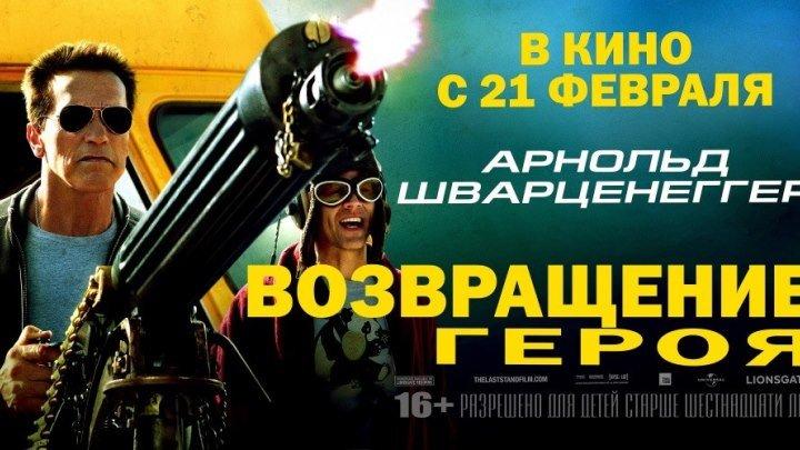 Возвращение героя (2013).HD(боевик, триллер)
