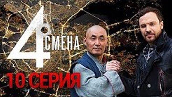 Четвертая смена. 10 серия _ из 10 (мелодрама, криминал) HD