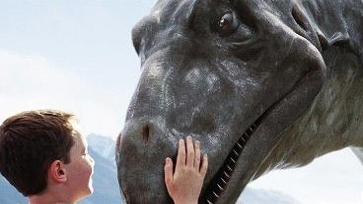 Мой домашний динозавр. фэнтези, приключения