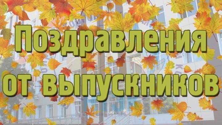 Поздравления от выпускников)