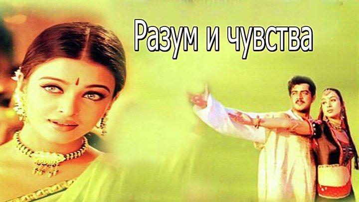 Разум и чувства (2000) Индия