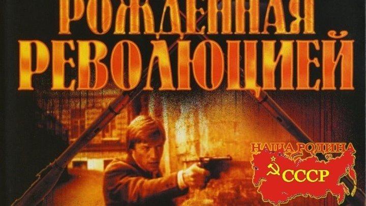Рожденная революцией.3serija.