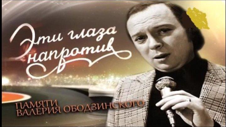 Эти глаза напротив... Памяти Валерия Ободзинского (концерт)
