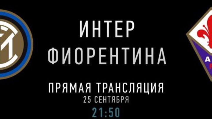 Интер – Фиорентина (25 Сентября 22:00 МСК)