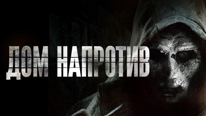 Дом напротив (2016) HD 720p