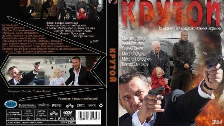 Крутой (2012)Боевик, криминал,