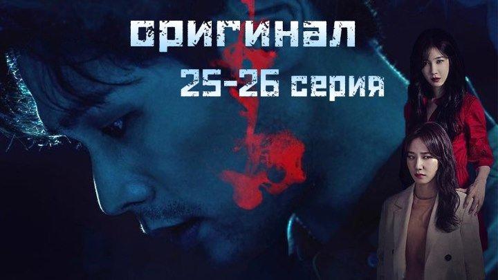 Призрачный детектив / The Ghost Detective - 25 и 26 / 32 ( оригинал без перевода)