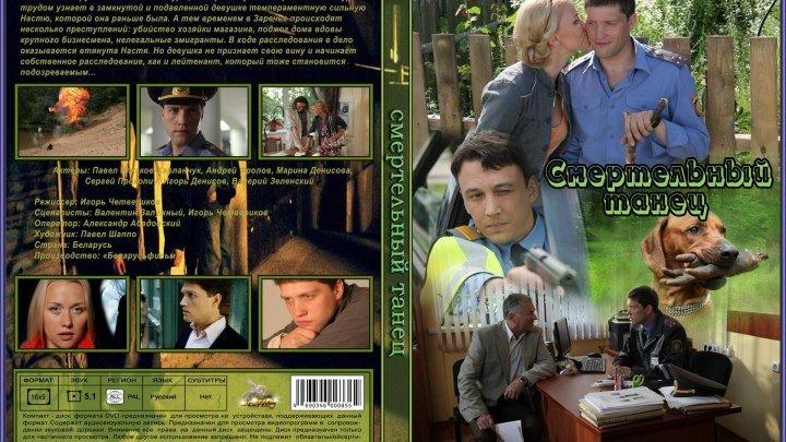 Смертельный танец (2012) детектив.Беларусь HD (1)