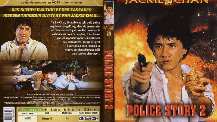 Полицейская история 2 (1988) комедия, криминал