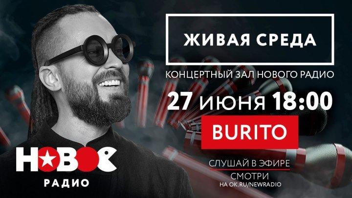 """Новое Радио. """"Живая Среда"""": Burito"""