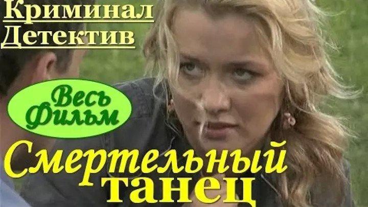 СМЕРТЕЛЬНЫЙ ТАНЕЦ 1-4 СЕРИЯ детектив Беларусь
