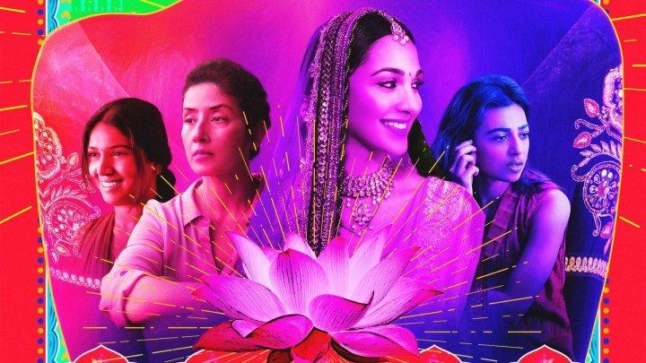 Истории страсти (2018)Индия
