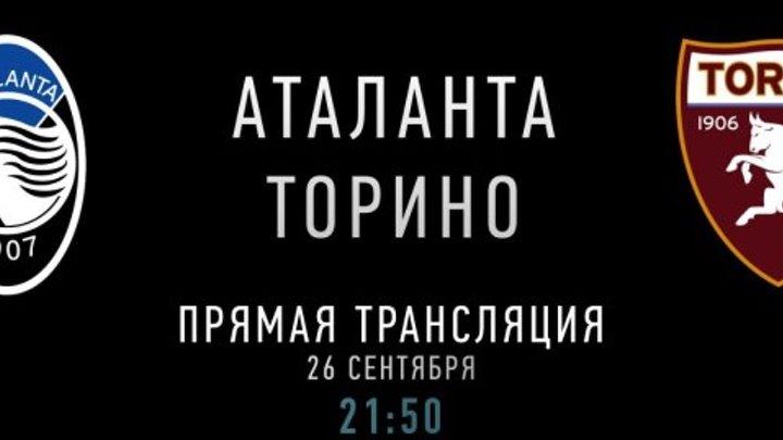 Аталанта – Торино (26 Сентября 22:00 МСК)