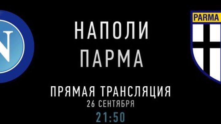 Наполи – Парма (26 Сентября 22:00 МСК)