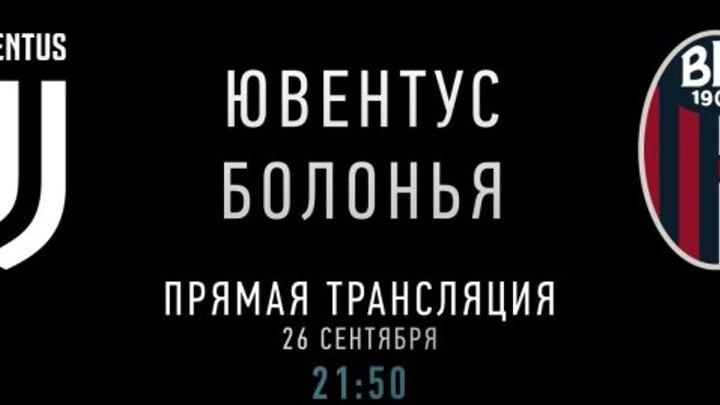 Ювентус – Болонья (26 Сентября 22:00 МСК)