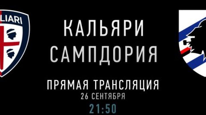 Кальяри – Сампдория (26 Сентября 22:00 МСК)
