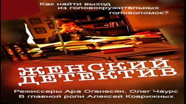 Женский детектив / Серии 1-5 из 20 (детектив, мелодрама)
