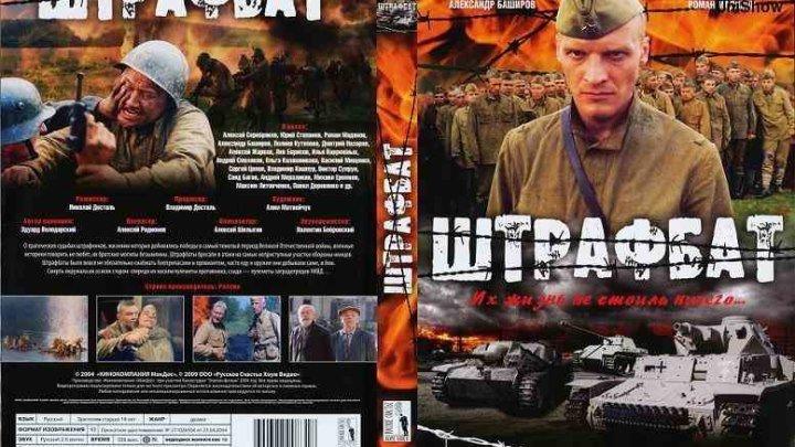 ШТРАФБАТ 7, 8, 9, 10 и 11 серии (военный).2004.Россия