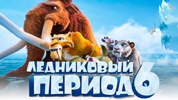 Ледниковый период 6 [Обзор] _⁄ [Тизер-трейлер 2 на русском полная версия]