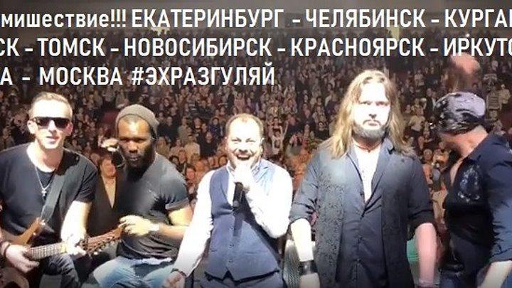 Ярослав Сумишевский и группа #Махор_бэнд в городах России Селфи с залами страны 2018 видео Инстаграм ЯС