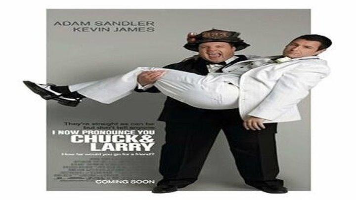 Ве прогласувам за Чак и Лери (I Now Pronounce You Chuck & Larry 2007)