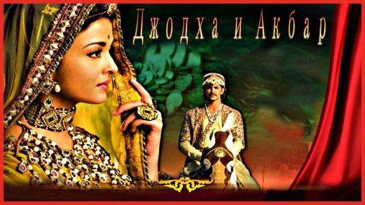 Джодха и Акбар (2008) Индия