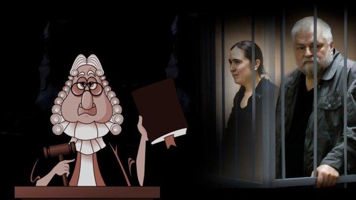 """Самый """"гуманный"""" суд в мире!"""