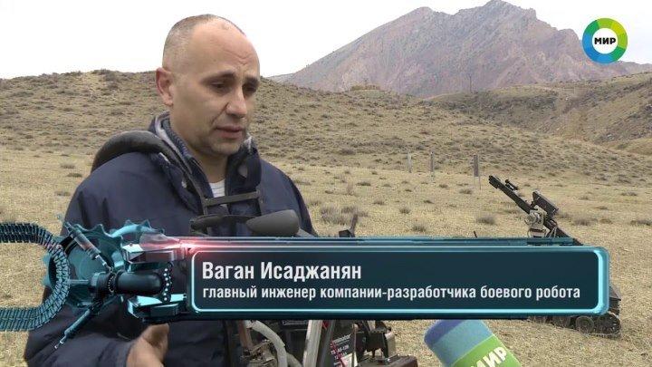 🔴 Железный скорпион – в Армении создали боевого робота.