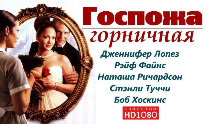 🎬 Госпожа горничная (HD1О8Ор) Мелодрама \ 2ОО2г • Дженнифер Лопез и др...