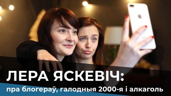 «Ток» з мегапапулярнай блогеркай Лерай Яскевіч: Пра галодныя 2000-я, жыццё ў сталіцы і шоу Перліна