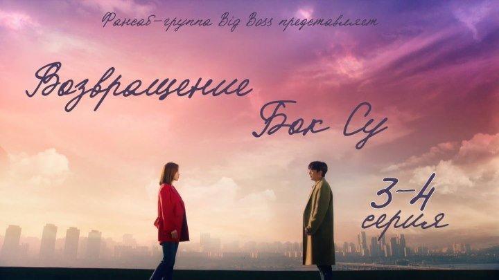 [Big Boss] Возвращение Бок Су / Мой странный герой 3-4 серии (русские субтитры)