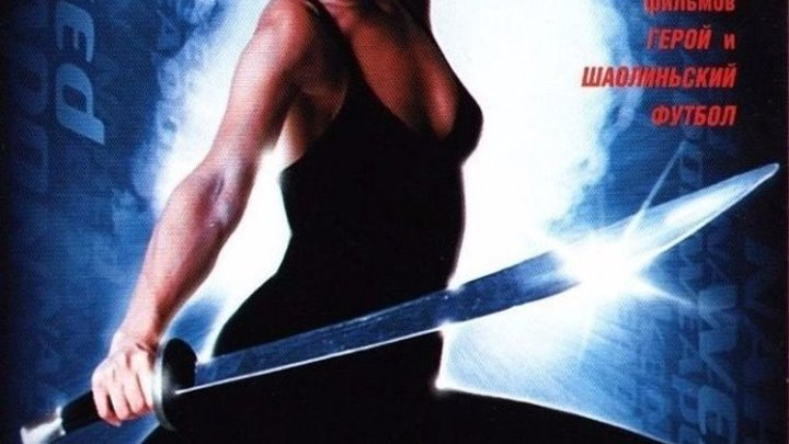 Обнажённое оружие ( HD) Жанр: боевик,триллер,драма,мелодрама