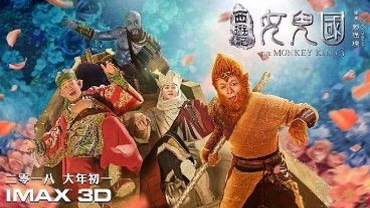 Царь обезьян Царство женщин(2018). фэнтези, боевик, приключения