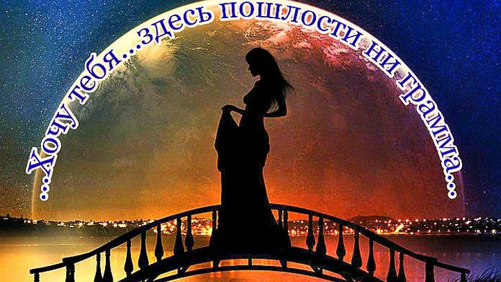 "ХОЧУ ТЕБЯ... ЗДЕСЬ ПОШЛОСТИ НИ ГРАММА..."" - Ирина Самарина ""ЛУННАЯ СОНАТА""- Людвиг ван Бетховен"